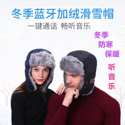 【FEEL MIND】2019冬季跨境爆款 双层加绒保暖音乐蓝牙雷锋帽