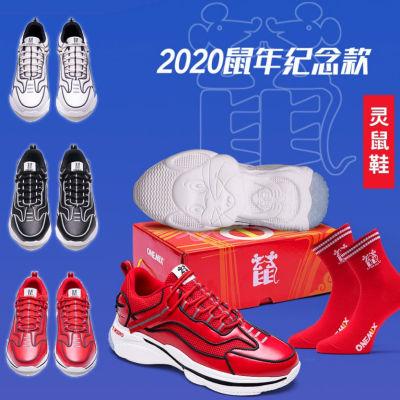 【顺丰包邮】onemix玩觅2020鼠年纪念版 灵鼠鞋 减震气垫反光夜休闲跑鞋