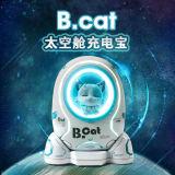 【圣诞新年创意礼品】B.Cat萌奇猫太空舱充电宝 移动电