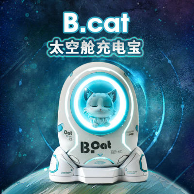 【圣誕新年創意禮品】B.Cat萌奇貓太空艙充電寶 移動電源10000mAh(基礎款)