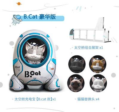 【圣誕新年創意禮品】B.Cat萌奇貓太空艙充電寶 移動電源10000mAh(豪華版)