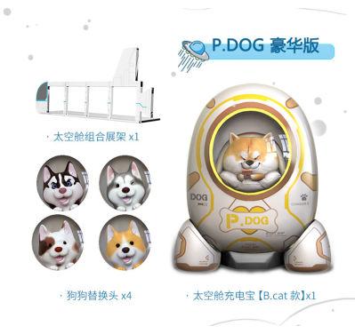 【圣誕新年創意禮品】P.Dog萌寵狗 太空艙充電寶 移動電源10000mAh(豪華版)