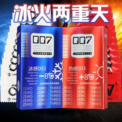 007冰火勁爽系列 情趣安全套(冰感10片+熱感10片)下單后2天左右發出!