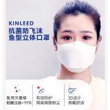 KINLEED健利达 防飞沫 抗菌防霾PM2.5鱼型立体