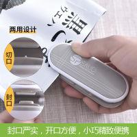 日本进口sp sauce便携双功能 切口&封口机