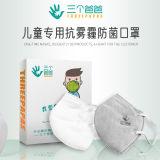 三个爸爸 儿童专用抗病毒防菌N95口罩(2只/盒)