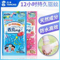 日本KINCHO金鸟防蚊驱蚊手环(每包30条,每条持续驱蚊12小时)
