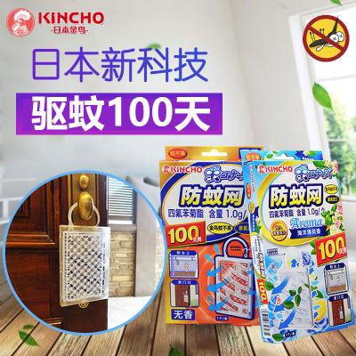 日本KINCHO金鸟防蚊网 驱蚊神器(单片,可防蚊100天)