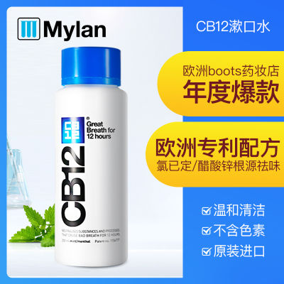 【比京东低62%】意大利CB12 专利配方 清新口气 薄荷漱口水 250ML(送同品牌漱口水一瓶)