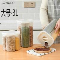 日本进口SP Sauce自由分隔分类 密封杂粮储物罐(大号3L)
