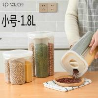 日本进口SP Sauce自由分隔分类 密封杂粮储物罐(小号1.8L)
