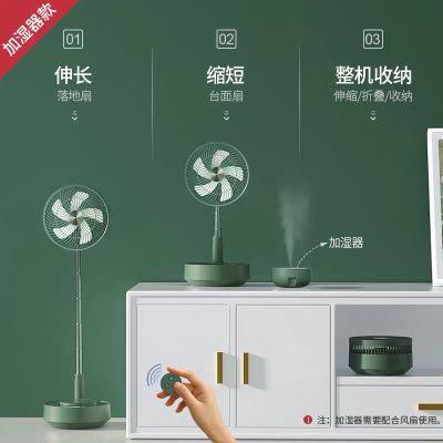 【2020夏季新款】EDON懸浮收納升降電風扇 加濕循環扇(落地&臺扇兩用,升級加濕款)