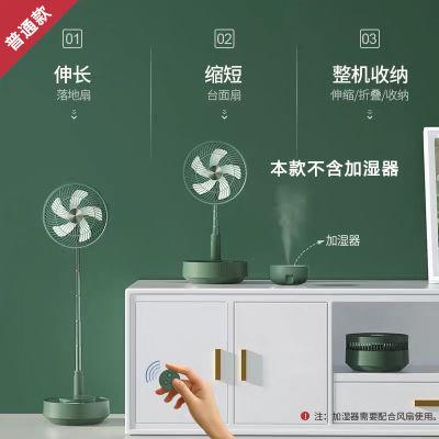 【2020夏季新款】EDON懸浮收納升降電風扇 可收納循環扇(落地&臺扇兩用,普通款)