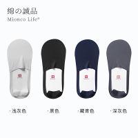 棉客诚品Mionco Life冰丝不掉跟隐形抗菌船袜(男款4双装)