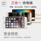 酷菠萝 可伸缩一拖三 手机快充充电线(苹果+Typec+
