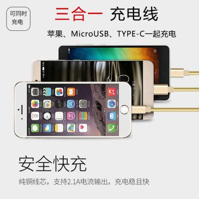 【畫說跑步】可伸縮一拖三 手機快充充電線(蘋果+Typec+MicroUsb)