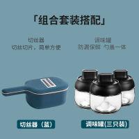 双枪厨房套装(切丝器+勺盖一体调味罐*3)