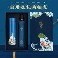 七夕情人节礼盒:自动开合变色伞+茶水分离测温不锈钢保温杯