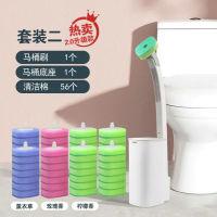 MOYORI马桶杀菌香味清洁刷套装(56个清洁棉)