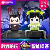 腾讯官方正版 王者荣耀 吕布、孙尚香 智能游戏机器人蓝牙