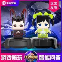 腾讯官方正版 王者荣耀 吕布、孙尚香 智能游戏机器人蓝牙音箱(套装含底