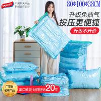 太力立体免抽气真空压缩袋(立体特大号80*100*38CM)