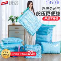 太力立体免抽气真空压缩袋(小号45*70CM)