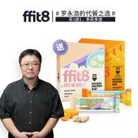 ffit8乳清蛋白棒 运动营养健身代餐能量棒(老罗推荐款,每盒7根,买一