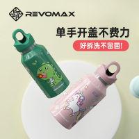 美国RevoMax便携1秒开盖 无螺纹不锈钢保温杯 儿童款355ml