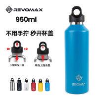 美国RevoMax便携1秒开盖 无螺纹不锈钢保温杯950ml