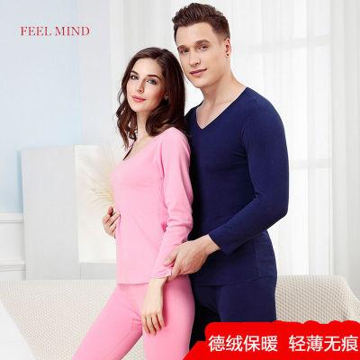 【FEEL MIND】F&M德绒塑形保暖无痕内衣套装(情侣款)