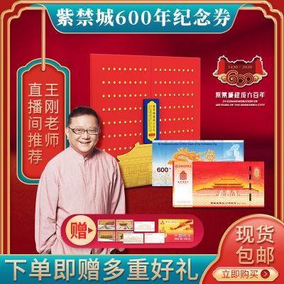 紫禁城建成600年纪念券 故宫二十连体