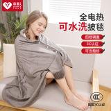 小米生态品牌 科爱元素亲肤柔软电热披毯(146*90cm