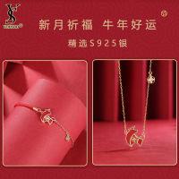 【Yousoo】新年祈福★牛年好运S925银套装(项链+手链)