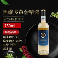 【意大利原瓶进口】奥维多黄金精选白葡萄酒*2瓶送精美礼盒