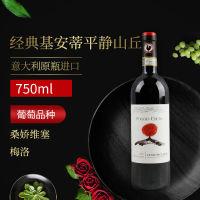 【意大利原瓶进口】基安蒂平静山丘红葡萄酒*6瓶 整箱装