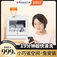 万和聪米智能全自动洗碗果蔬清洗机 消毒热风烘干一体 Wi-Fi版 (赠洗碗粉