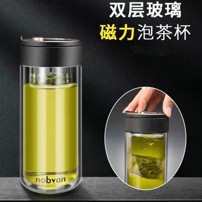 诺百纷茶水分离双层玻璃泡茶杯