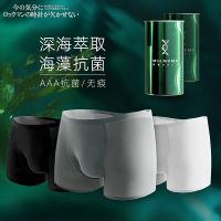 MILMUMU海藻抗菌羊奶丝夏季薄款透气无痕内裤(2条)