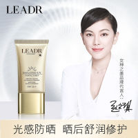 LEADR女神之美防晒霜 美白防晒乳SPF50+