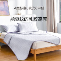 一默驱蚊除螨抗菌泰国乳胶凉席2.0*2.2M(床笠三件套)