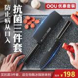 OOU厨房抗菌三件套(中号菜板+黑刃菜刀+厨师刀)送价值