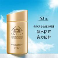 ANESSA/安热沙小金瓶清透防晒乳 60ml
