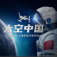 中国航天专题-整版太空邮票珍邮典藏(147枚珍邮)