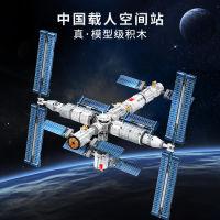 keeppley航天系列积木 长征五号运载火箭 中国载人空间站