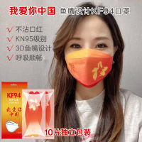 【我爱你中国】4层防护KN95级别3D立体鱼型口罩(10片独立包装)颜色随