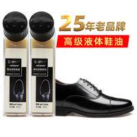 皇宇巴西棕榈蜡高级液体鞋油(无色、黑色随机发放)