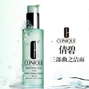 Clinique 倩碧液体洁面皂-温和型(6F37) 200ml